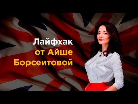 Как взломать английский. Лайфхак по изучению языка от Айше Борсеитовой - YouTube
