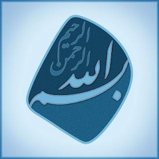 Bismillah. بسم الله الرحمن الرحيم