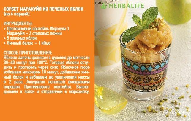 Рецепты мороженого из коктейля Формула 1 Гербалайф
