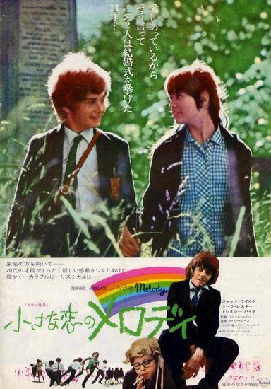 イギリス映画「小さな恋のメロディ」 : Melody Fair
