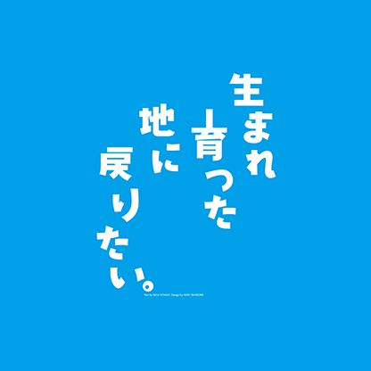 No.045 石曾根一成 | Handkerchiefs for Tohoku 3