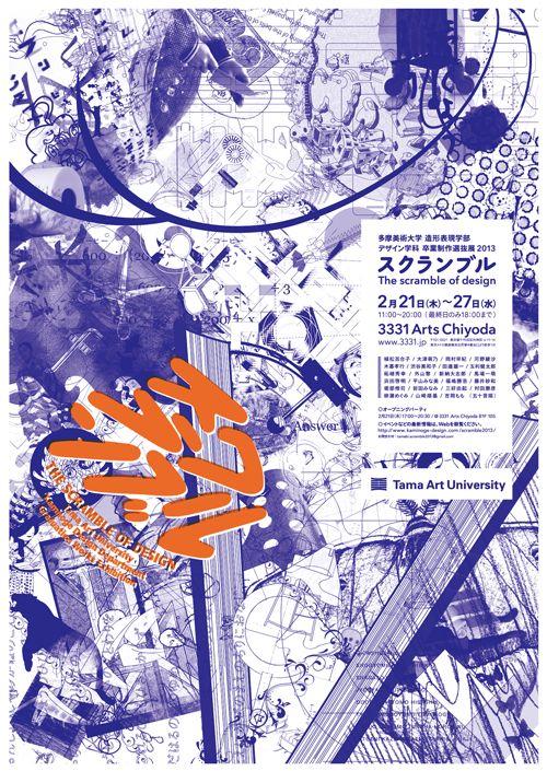 Japanese Exhibition Poster: The Scramble of... | Gurafiku: Japanese Graphic Design