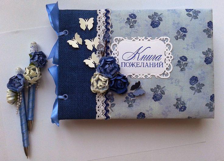 Волшебный мир ручной работы от Glenna: Книга пожеланий для сине-белой свадьбы