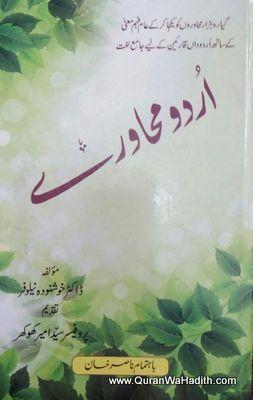 muhawara ki tareekh in urdu