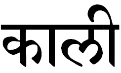 Kali (the dark mother, in sanskrit. her three eyes represent past, present, and future. Hindu Goddess of time and destruction) written in Hindi. I'm getting this tattoo. Maybe on my side? For my dog, Khali (we added the 'h' so people wouldn't mispronounce it. They still do.