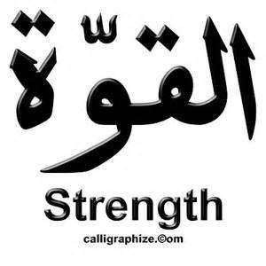 wisdom arabic tattoo design arabic tattoo inner strength strength