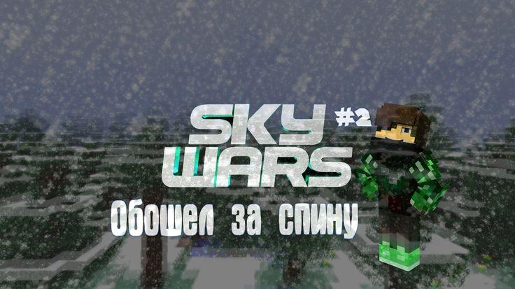 SkyWars#2-Обошел за спину