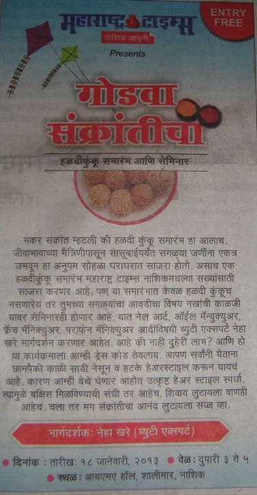 Event with Maharashtra times at ima hall nashik