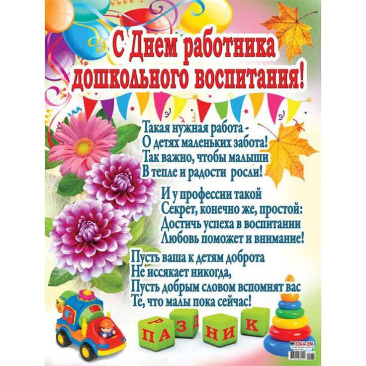 Поздравление с днем учителя воспитателям детского сада