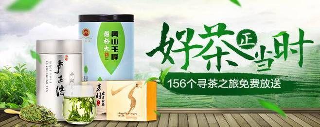 好茶正当时-Banner设计欣赏网站...