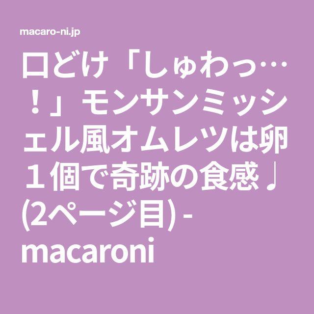 口どけ「しゅわっ…!」モンサンミッシェル風オムレツは卵1個で奇跡の食感♩ (2ページ目) - macaroni
