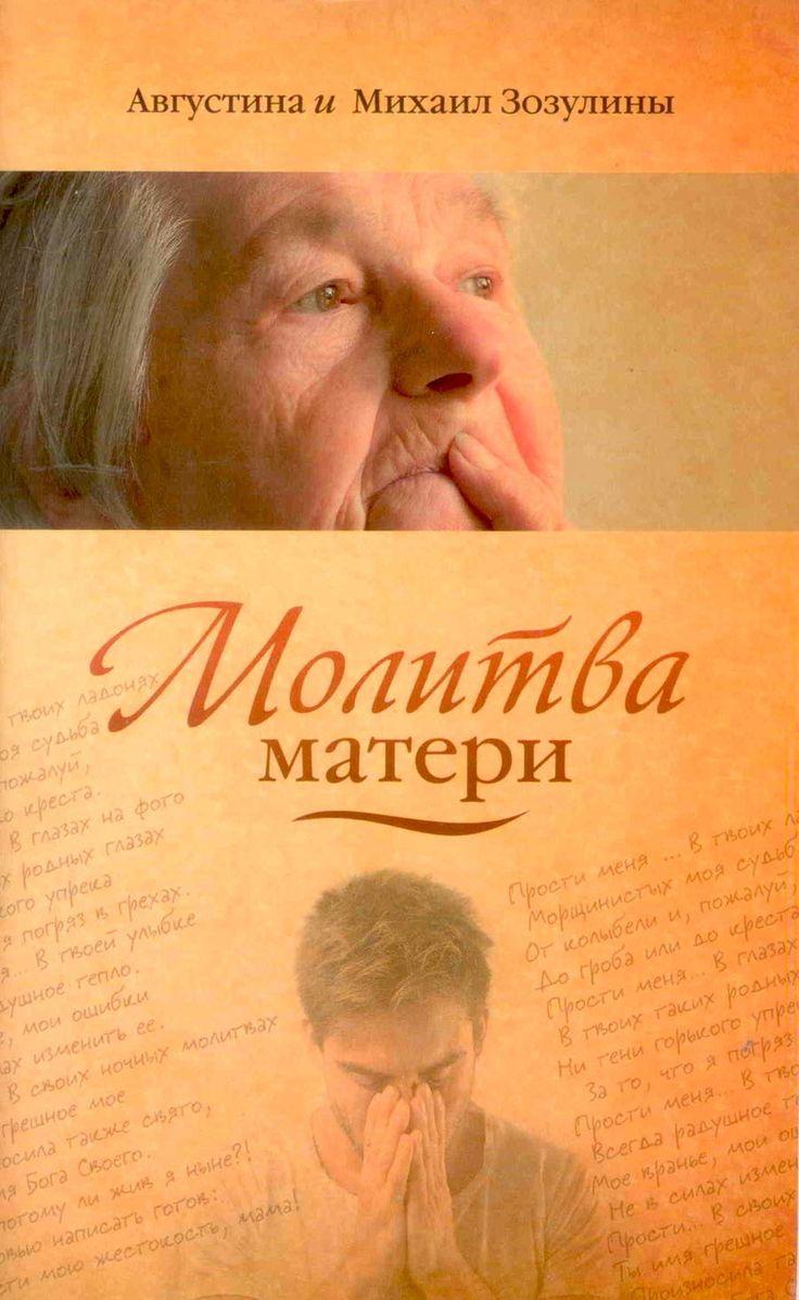 Молитва матери История одного человека и об его отношении к матери.