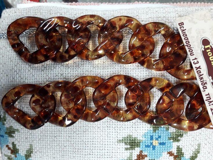 Κοκάλλινη αλυσίδα 4Χ5 εκ,περίπου ο καθε κρίκος,στο χρώμα της ταρταρούγας.12,50 ευρώ το μέτρο.Γιούλη Μαραβέλη τηλ 2221074152