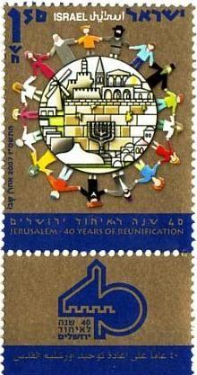 2007 40th Anniversary of Jerusalem Reunification | History of Israel - Jerusalem Stamps