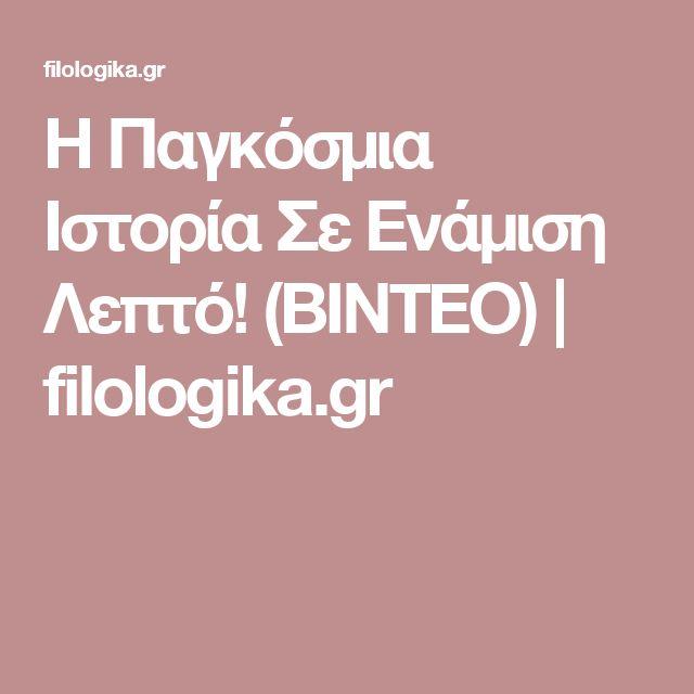 Η Παγκόσμια Ιστορία Σε Ενάμιση Λεπτό! (BINTEO) | filologika.gr