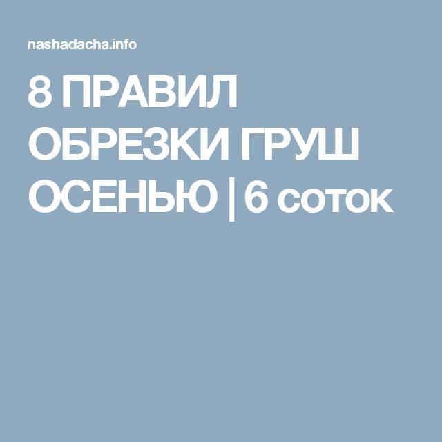 8 ПРАВИЛ ОБРЕЗКИ ГРУШ ОСЕНЬЮ   6 соток