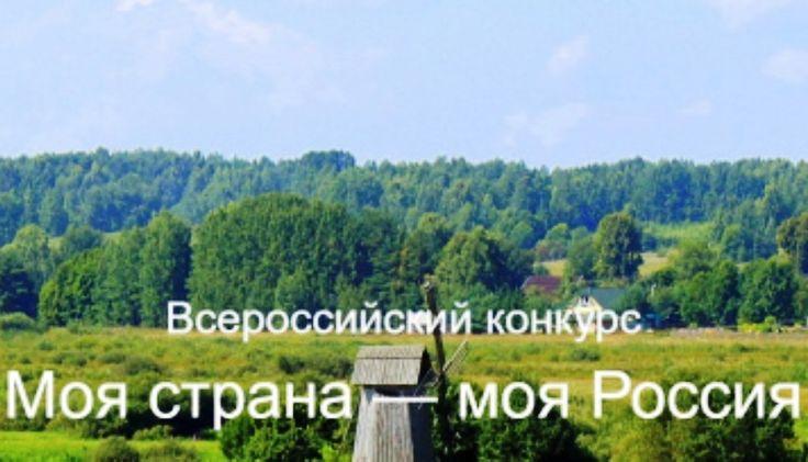 http://www.yamolod.ru/upload/iblock/320/3203a853f5b422c0e3965858ed308399.pdf  Лабытнангцев приглашают принять участие в региональном этапе Всероссийского конкурса молодёжных авторских проектов в сфере образования, направленных на социально-экономическое развитие российских территорий. Конкурсные работы, объединенные патриотическим названием «Моя страна — моя Россия», могут быть представлены молодыми людьми — гражданами РФ в возрасте от 14 до 25 лет. Потенциальным конкурсантам необходимо…
