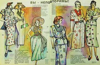 советская мода 70-х годов: 26 тыс изображений найдено в Яндекс.Картинках