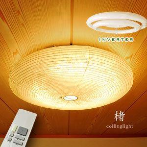 シーリングライト 和風【楮】リモコン 和風照明 和室 国産 エコ 丸型蛍光灯 インバーター 円形蛍光灯 サークライン 照明器具 和紙