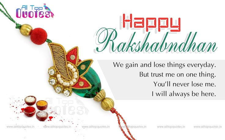 latest Happy raksha bandhan sms quotes for brothers and sisters | All Top Quotes | Telugu quotes | English Quotes | Hindi Quotes