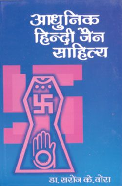 Adhunic Hindi Jain Sahitya