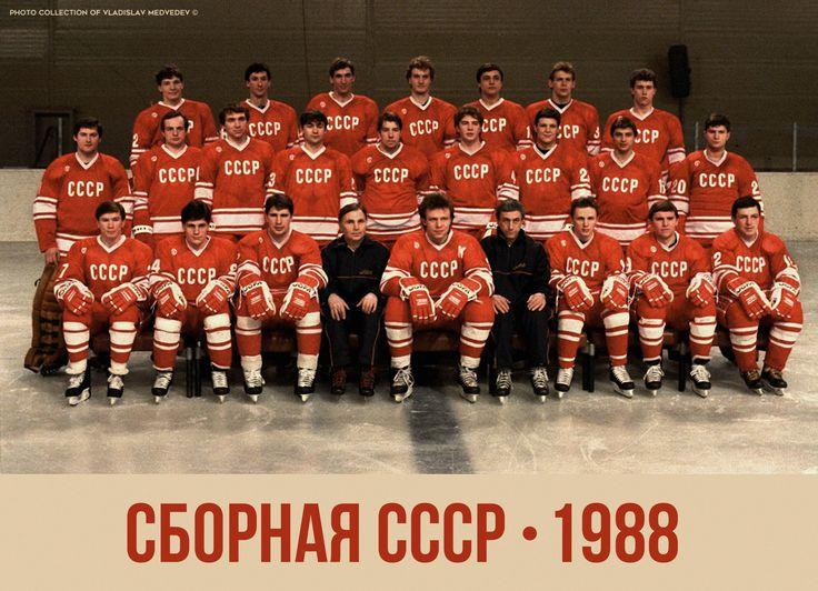 Сборная команда СССР - 1988 #icehockey #ussr #sport #хоккей #сборнаясссрпохоккею