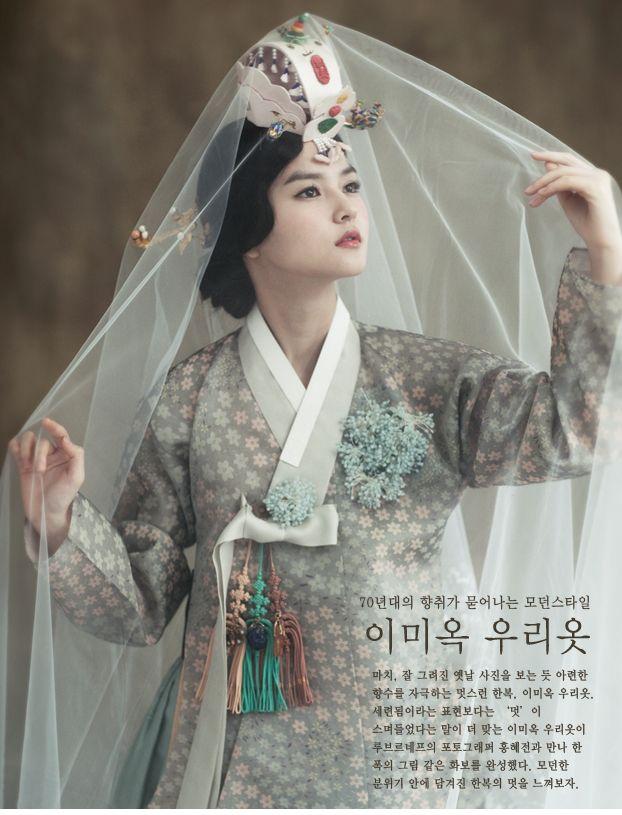 Hanbok in Magazine