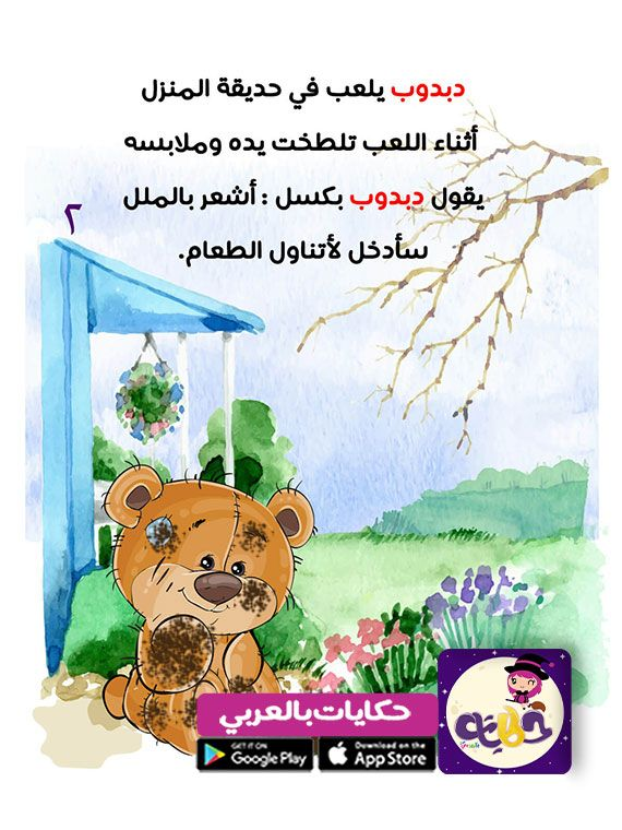 الله ويجلس على المائدة مبتسما غسلت يدي وسآكل بيميني وسآكل بيميني وسأسمي الله تقول الأم أحسنت Arabic Kids Kids Story Books Stories For Kids