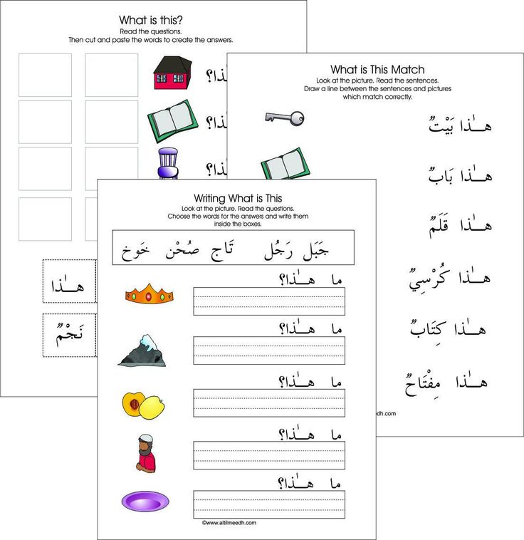 the first sentence what is this worksheet set by al tilmeedh arabic. Black Bedroom Furniture Sets. Home Design Ideas