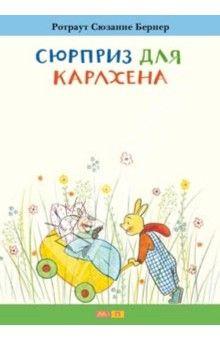 Ротраут Бернер - Сюрприз для Карлхена обложка книги