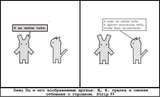by Linor Goralik. Strip 23.