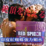 印度紅蜘蛛強力媚水 禁断の雫!数滴で無意識の恋愛体験! 印度紅蜘蛛強力媚水は冬の野生ハエを主な原料として精製された女性用媚薬です。 これは感覚が鈍くなり、燃えることの少ない女性、あるいは欲望が弱くなった女性など満足できない女性がもっと性行為を楽しめます。 http://www.online-biyaku.com/biyaku-05.html