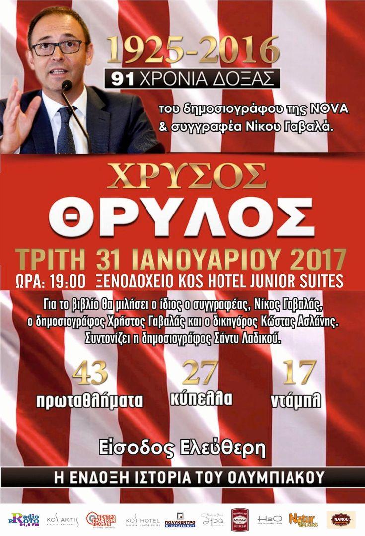"""Η ΕΝΔΟΞΗ ΙΣΤΟΡΙΑ ΤΟΥ ΟΛΥΜΠΙΑΚΟΥ"""" του δημοσιογράφου της NOVA και συγγραφέα Νίκου Γαβάλα την Τρίτη 31 Ιανουαρίου 2017 στις 19.00 στο ξενοδοχείο Kos Hotel Junior Suites .  Για το βιβλίο θα μιλήσει ο ίδιος ο συγγραφέας , Νίκος Γαβαλάς, ο δημοσιογράφος Χρήστος Γαβάλας και ο δικηγόρος Κώστας Ασλάνης."""