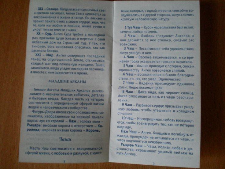 Энциклопедия Таро №46 – Таро Тёмных Ангелов (первая половина) + Золотая карта 7 Мечей