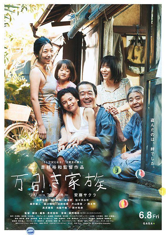 Sinopsis Shoplifters 2018 Film Jepang Film Jepang Dan Komedi