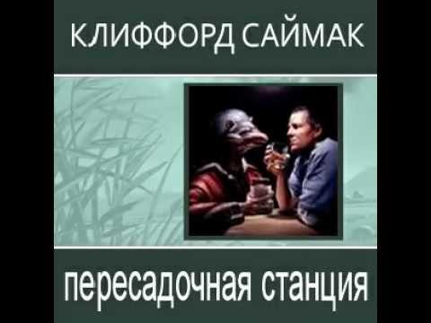 Клиффорд Саймак - Пересадочная станция (аудиокнига)