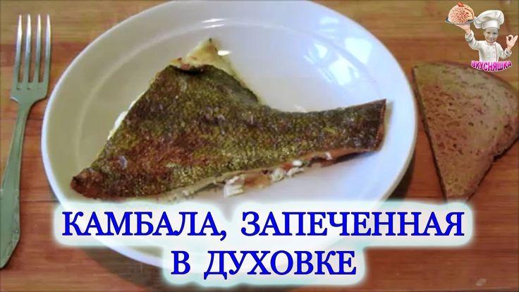 Камбала запеченная в духовке! Самый простой рецепт! Вторые блюда! ВКУСНЯШКА