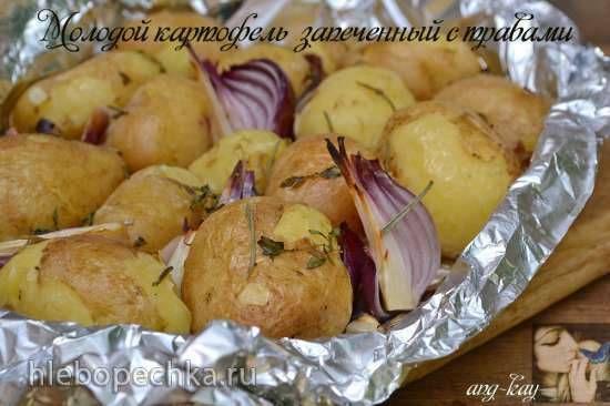 Молодой картофель, запеченный с травами (постный) Молодой картофель, запеченный с травами (постный)