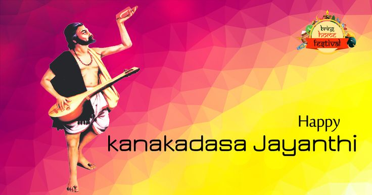 "#KanakadasaJayanthi celebrates the birth anniversary of Saint & Poet ""Kanaka Dasa"", one of the greatest social reformrs of Karnataka.  #BringHomeFestival"