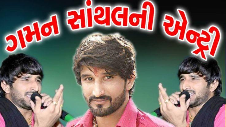 Gaman Santhal New Album Song 2016 | Gujarati New Song Gaman Santhal Ni E...