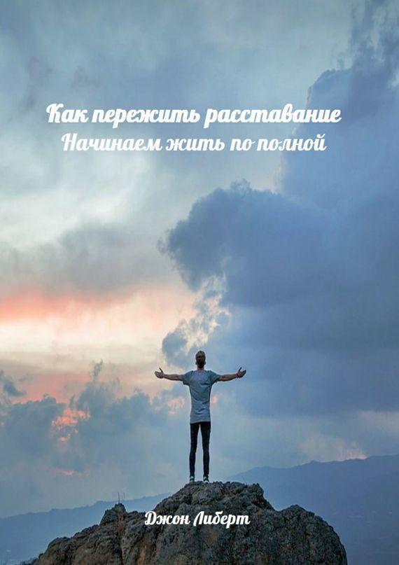 Как пережить расставание. Начинаем жить пополной #книгавдорогу, #литература, #журнал, #чтение, #детскиекниги, #любовныйроман