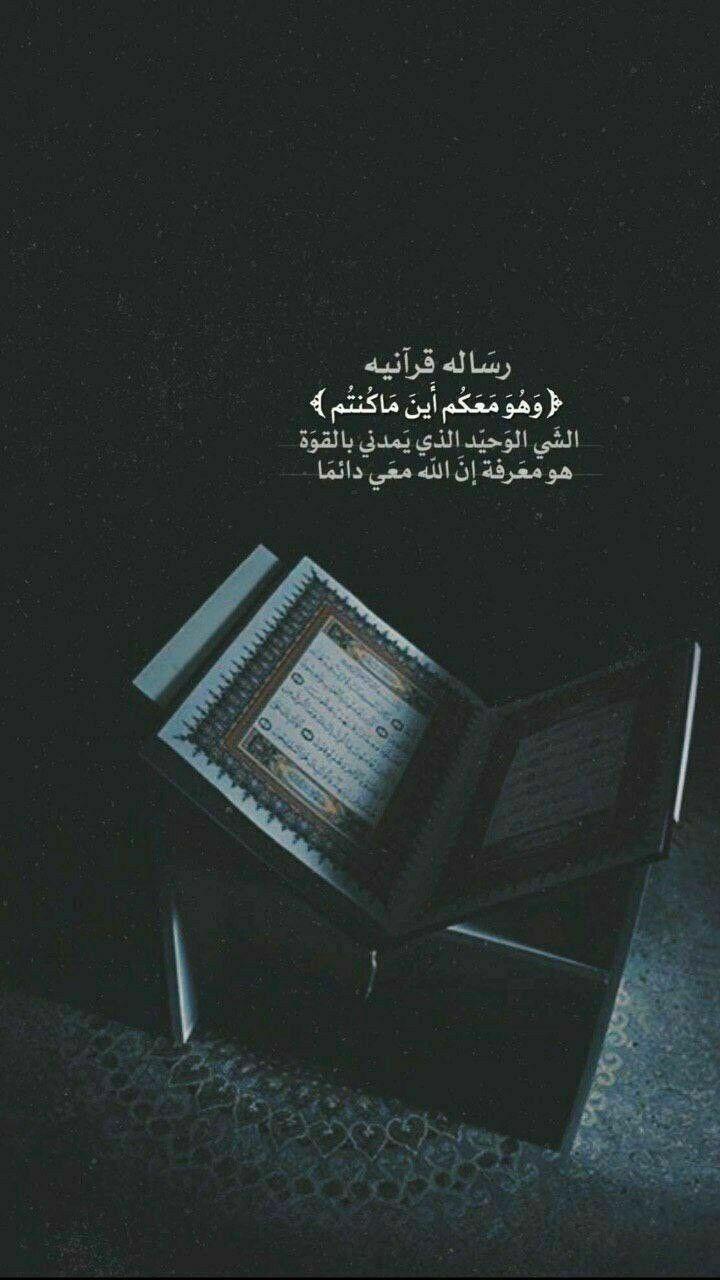Pin By Najlatala On آيات دعاء أذكر ربك إذا نسيت In 2021 Quran Wallpaper Islam Beliefs Islamic Quotes Quran