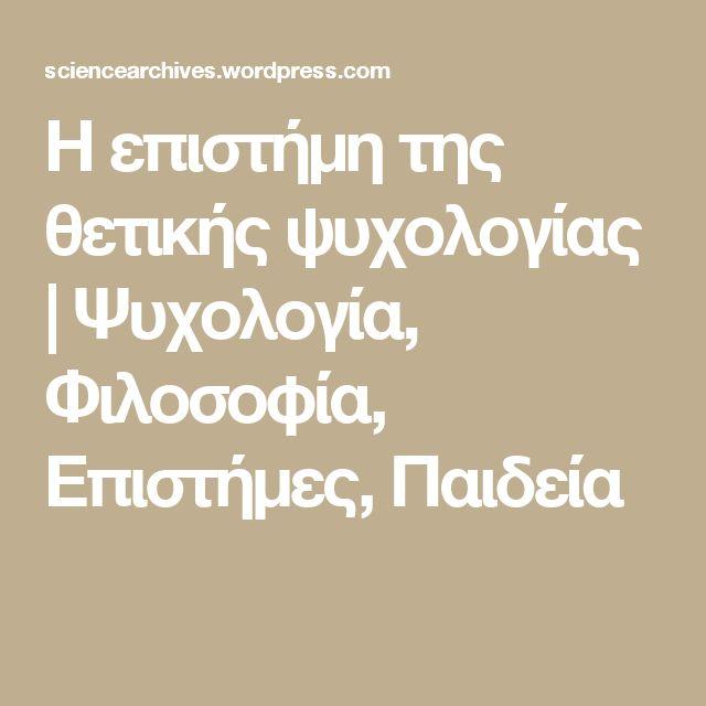 Η επιστήμη της θετικής ψυχολογίας   Ψυχολογία, Φιλοσοφία, Επιστήμες, Παιδεία