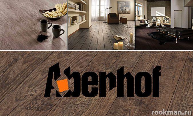 Нужно купить качественный немецкий ламинат? Aberhof – оптимальный выбор для дома и офиса