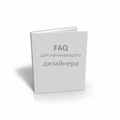 FAQ с целью молодого дизайнера