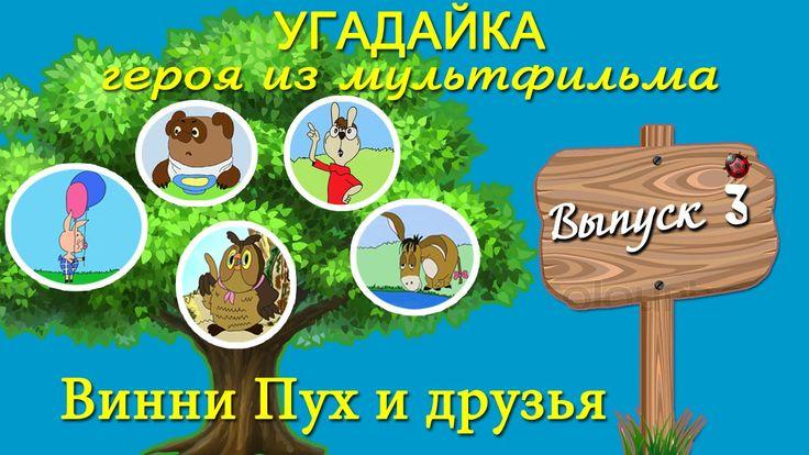 Угадайка 3 Рисуем героев мультфильма Винни Пух и его друзья