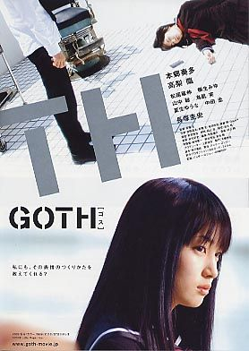 Image detail for -... hongō itsuki kamiyama kanata hongo 2011 kanata hongo at goth movie