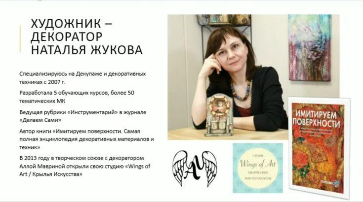 Кукольный фестиваль. Наталья Жукова. Декупаж.