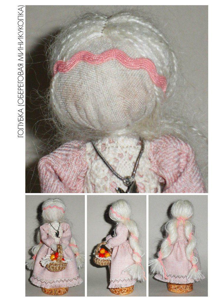 Маленькая берегинька. Рост 16 см Материалы: натуральное дерево, лен, хлопок, хлопковая нить, бечевка, пайетки, бисер. handmade  motanka dolls