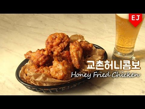 How to make korean honey fried chicken(Kyochon Chicken Honey Combo) / EJ recipe - YouTube